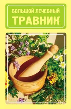 Большой лечебный травник photo №1