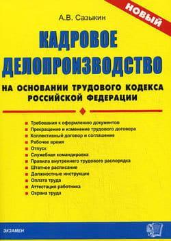 Кадровое делопроизводство на основании Трудового кодекса Российской Федерации photo №1