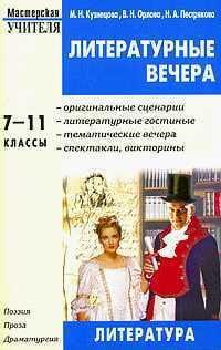 Литературные вечера. 7-11 классы