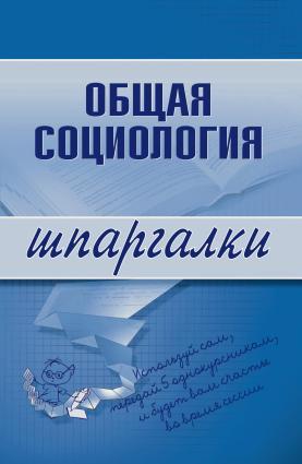 Общая социология Foto №1