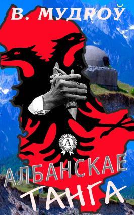 Албанскае танга Foto №1