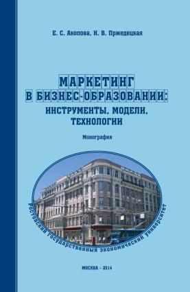 Маркетинг в бизнес-образовании: инструменты, модели, технологии photo №1
