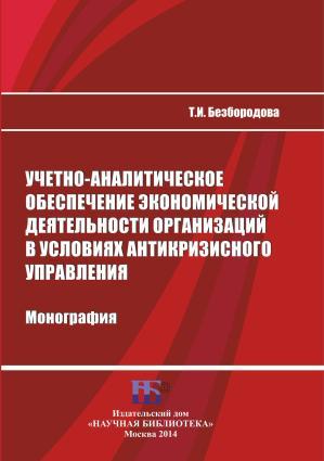 Учетно-аналитическое обеспечение экономической деятельности организаций в условиях антикризисного управления