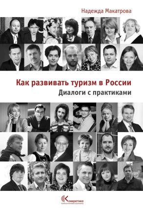 Как развивать туризм в России. Диалоги с практиками photo №1