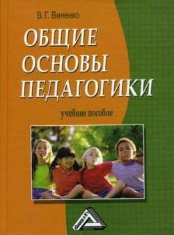 Общие основы педагогики Foto №1