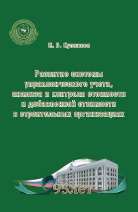 Развитие системы управленческого учета, анализа и контроля стоимости и добавленной стоимости в строительных организациях photo №1