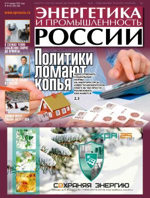 Энергетика и промышленность России №1-2 2016 photo №1