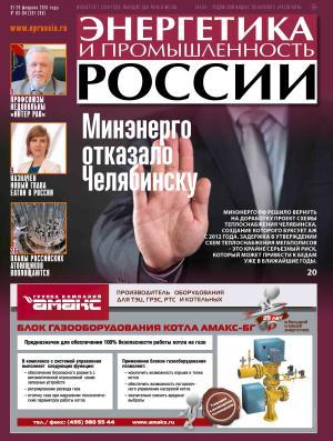Энергетика и промышленность России №3-4 2016 photo №1