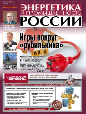 Энергетика и промышленность России №5 2016 photo №1
