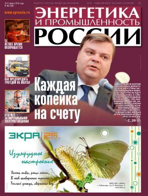 Энергетика и промышленность России №6 2016 photo №1