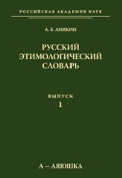 Русский этимологический словарь. Вып. 1 (а – аяюшка)