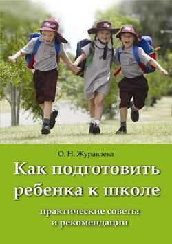 Как подготовить ребенка к школе Foto №1