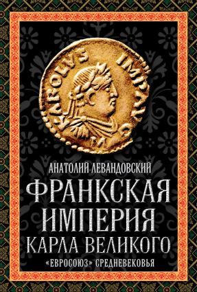 Франкская империя Карла Великого. «Евросоюз» Средневековья photo №1