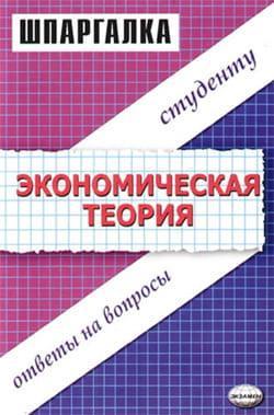 Экономическая теория. Шпаргалка Foto №1