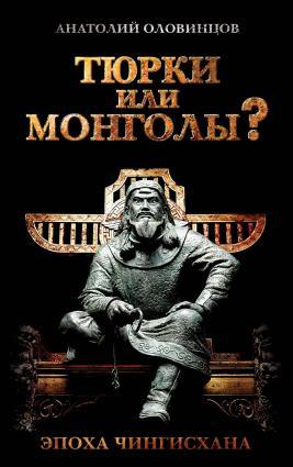 Тюрки или монголы? Эпоха Чингисхана photo №1