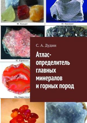 Атлас-определитель главных минералов игорных пород