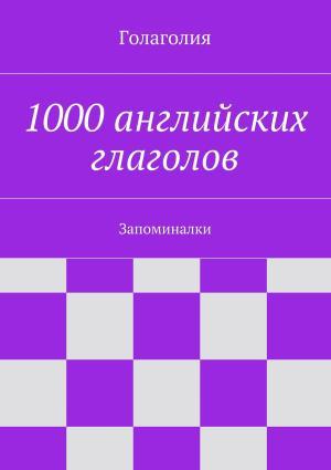 1000английских глаголов. Запоминалки photo №1