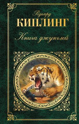 Книга джунглей (сборник) photo №1