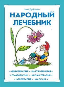 Народный лечебник photo №1