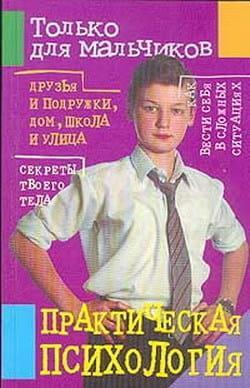 Практическая психология для мальчиков Foto №1