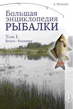 Большая энциклопедия рыбалки. Том 1 photo №1