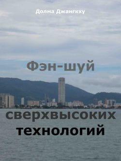 Фэн-шуй сверхвысоких технологий photo №1
