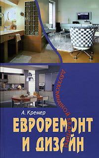Евроремонт и дизайн двухкомнатной квартиры photo №1