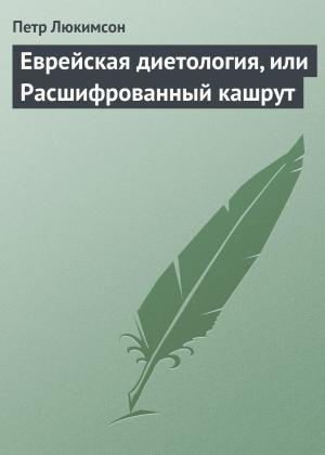 Еврейская диетология, или Расшифрованный кашрут photo №1