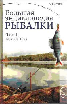 Большая энциклопедия рыбалки. Том 2 photo №1