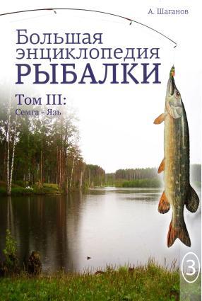 Большая энциклопедия рыбалки. Том 3 photo №1
