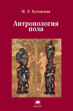 Антропология пола Foto №1