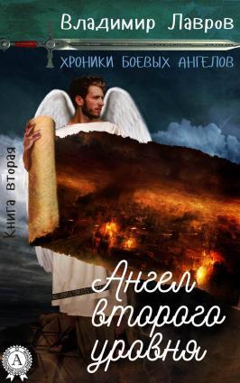 Книга вторая. Ангел второго уровня photo №1