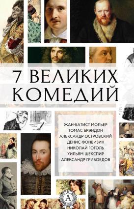 7 великих комедий (сборник) Foto №1