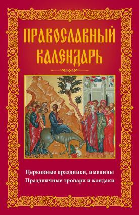 Православный календарь. Церковные праздники, именины. Праздничные тропари и кондаки photo №1