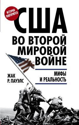 США во Второй мировой войне. Мифы и реальность Foto №1
