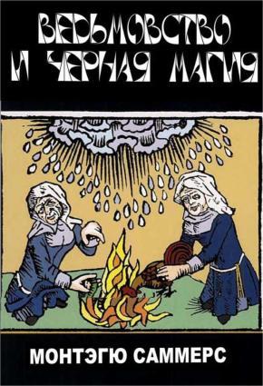 Колдовство и черная магия photo №1