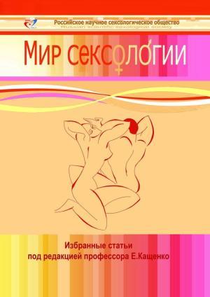 Мир сексологии photo №1
