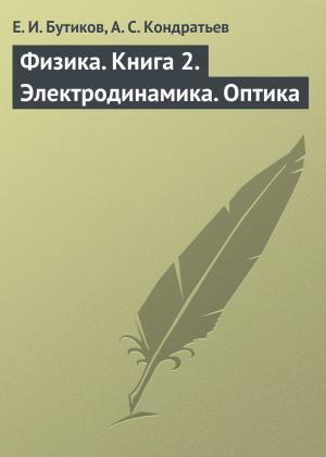 Физика. Книга 2. Электродинамика. Оптика Foto №1