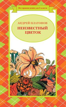 Неизвестный цветок (сборник) photo №1