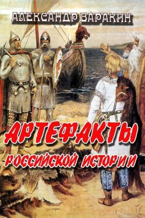 Артефакты Российской истории Foto №1