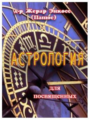 Астрология для посвященных photo №1