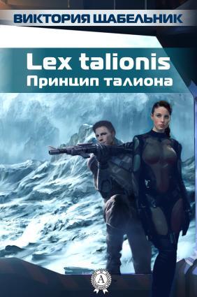 Lex talionis (Принцип талиона) photo №1
