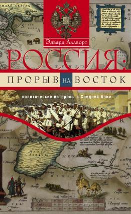 Россия: прорыв на Восток. Политические интересы в Средней Азии Foto №1