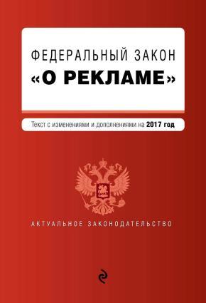 Федеральный закон «О рекламе». Текст с изменениями и дополнениями на 2017 год Foto №1