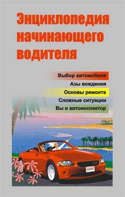 Энциклопедия начинающего водителя Foto №1