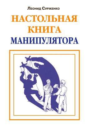 Настольная книга манипулятора Foto №1