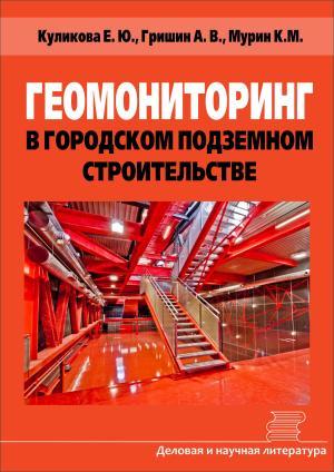 Геомониторинг в городском подземном строительстве photo №1