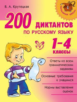 200 диктантов по русскому языку. 1-4 классы Foto №1