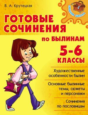 Готовые сочинения по былинам. 5-6 классы photo №1