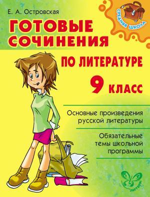 Готовые сочинения по литературе. 9 класс photo №1